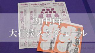2019年大相撲スケジュール