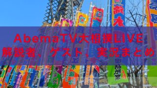 AbemaTV大相撲LIVE