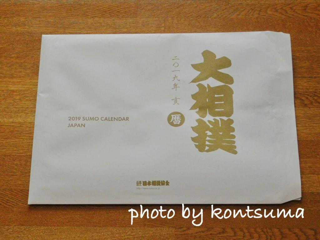 大相撲カレンダー2019