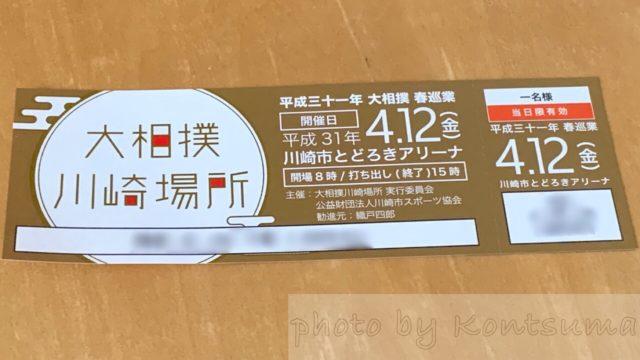 川崎場所チケット
