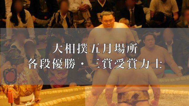 朝乃山優勝アイキャッチ