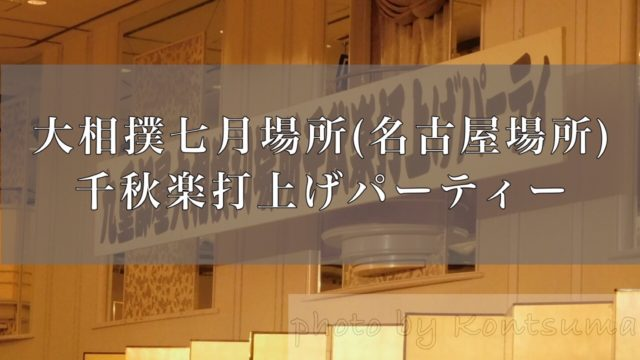 名古屋場所パーティーアイキャッチ