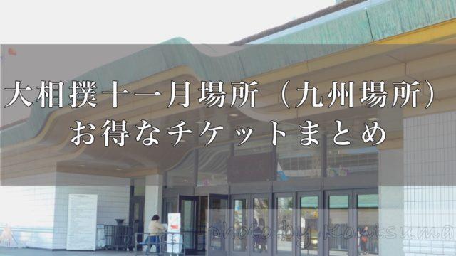 九州場所お得なチケット