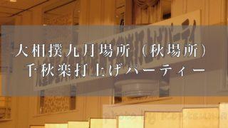 秋場所千秋楽打上げパーティー
