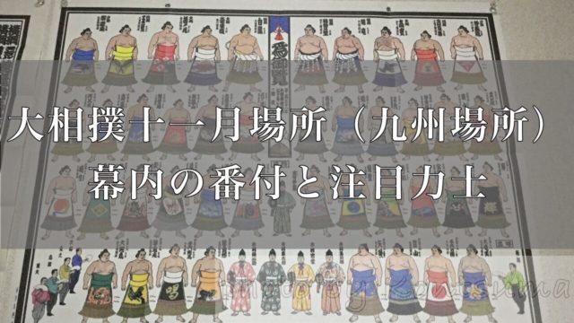十一月場所(九州場所)番付アイキャッチ