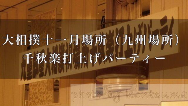 十一月場所(九州場所)千秋楽