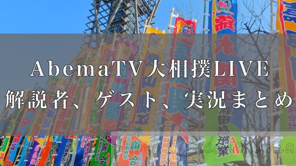 AbemaTVアイキャッチ