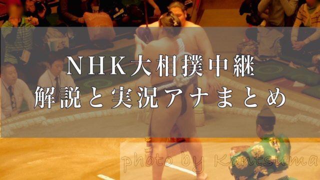 NHK大相撲中継アイキャッチ