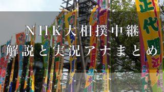 NHK大相撲中継アイキャッチ2