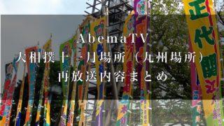 AbemaTV再放送