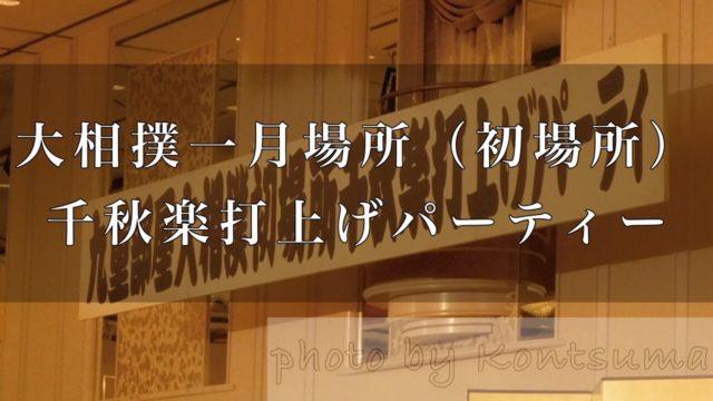 初場所 千秋楽パーティー