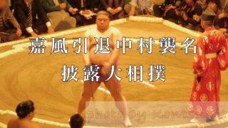 嘉風引退中村襲名披露大相撲