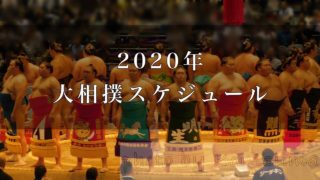 2020スケジュール