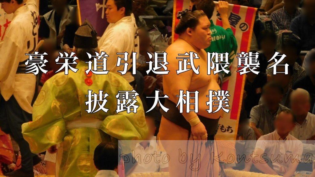 豪栄道引退武隈襲名披露大相撲