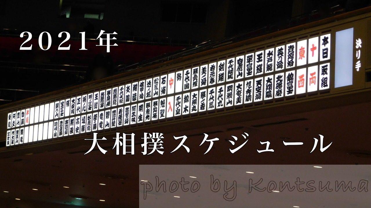 2021年大相撲スケジュール